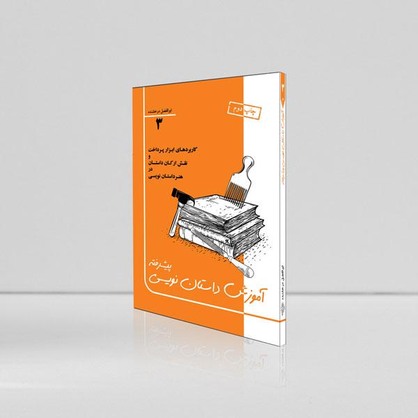 آموزش داستان نویسی (جلد 3)