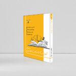 آموزش داستان نویسی (جلد 4)