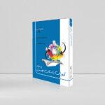 آموزش داستان نویسی (جلد 9)